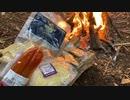 ソロキャンプ!焚き火で料理。 からすみパスタ