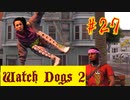 【Watch Dogs 2】SNSで選挙不正…【#27】