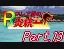 バイバイ、バオッキー!Rフレア団の炎統一part.13【ポケモンUSM】