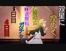 【プリコネ】双星に煌めく2周年!!10連無料ガチャ【3日目と4日目】