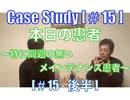 CaseStudy[#15-①] 本日の患者〜特に問題の無いメインテナンス患者〜[#15-後半]
