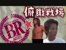 俯瞰戦場☆ ep0【バトロワ】
