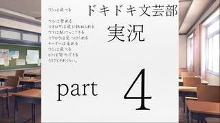 【ドキドキ文芸部】何もわからない私がハーレム文芸部に入部する part4 【実況】