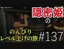 【字幕】スカイリム 隠密姫の のんびりレベル上げの旅 Part137