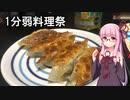【1分弱料理祭】最速で行く「餃子」【VOICEROIDキッチン】