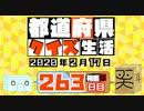 【箱盛】都道府県クイズ生活(263日目)2020年2月17日