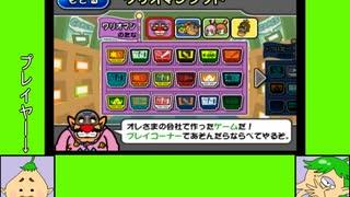 #1 イケメンジョゲーム劇場『あそぶメイドイン俺』