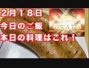 2月18日 今日のご飯 本日の料理はこれ!