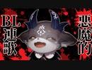 【字幕有】悪魔的発想でサイコパス連歌を生み出すでび様【でびでび・でびる/鈴鹿詩子】