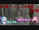 """【7DTD】茜「なべつかみ?」葵「""""Navezgane""""ね」 3節目"""