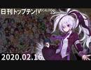 日刊トップテン!VOCALOID&something【日刊ぼかさん2020.02.16】
