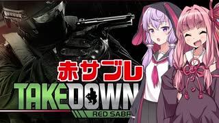 琴葉茜の赤サブレ入隊日記 #1【Takedown: Red Sabre】