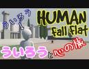 #4『HUMAN Fall Flat』ういろう と心の旅を実況する