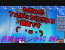 【マリオメーカー2】本性駄々洩れで目指せランク+S #47【ゲーム実況】