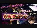 【ピアニカ×ピアノ】名探偵コナンメインテーマ/大野克夫 耳コピして弾いてみた!