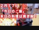 2月17日 「今日のご飯」 本日の料理は焼き鳥!Today's rice Today's dish is this!