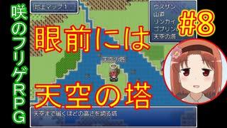 sakiquest3 #8:咲RPGを「咲-saki-」好きが全国編の話をしながらゆっくり実況(初見プレイ)