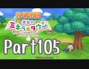 【プレイ動画】ましまし牧場 経営日誌Part105【再会のミネラルタウン】