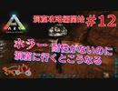 【PS4版:ARK Survival Evolved】再び始まる文化的?サバイバル生活【12日目】