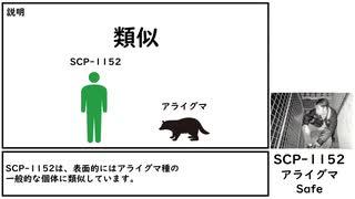 【ゆっくり紹介】SCP-1152【アライグマ】