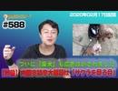 【世論】内閣支持率大暴落は「サクラを見る会」?ついに「柴犬」も広告はがされました|みやわきチャンネル(仮)#729Restart588