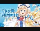 GA文庫 2020年2月の新刊はこちら!!