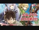 GAノベル 2020年2月の新刊はこちら!!