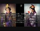 【三國志】美鈴がフランに教える楚漢戦争35「妻」【ゆっくり解説】