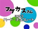 『アケカスさん~ファミレス風AKBトークタイム~』act3.ハード・チョコレート