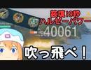 【WoWs】迷走海軍【ゆっくり実況プレイ】PT93 装填19秒は草