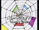 【うたスキNGの手法でして】Hungry Spider/槇原敬之