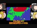 ハートランド理論で分かる世界情勢