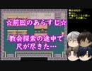 【刀剣乱舞】神さまおやすみ! その3【偽実況】