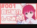【自己紹介】#001松尾悠里現る!【Vtuber】