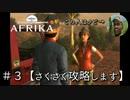 ♯3【攻略】AFRIKA【実況】 解雇されしジャンボ
