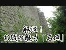 解説!お城の魅力 『石垣について』