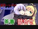 【Visage】怖いの苦手な人用『マキちゃんとVISAGE 茶番詰合せ』
