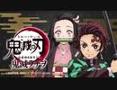 【第特別回】TVアニメ「鬼滅の刃」公式WEBラジオ 鬼滅ラヂヲ 第特別回 2020年2月19日