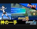 【ポケモンUSUM】人事を尽くすアグノム厨-day82-【神の一手】