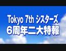 <特報>Tokyo 7th シスターズ 6周年記念 二大特報動画