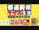 【箱盛】都道府県クイズ生活(264日目)2020年2月18日