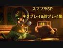 【スマブラSP】ネタプレイ&珍プレイ集 11