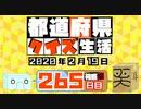 【箱盛】都道府県クイズ生活(265日目)2020年2月19日