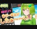 【beatmaniaIIDX】#01『音ゲー実況がしたい!』【ゆっくり実況プレイ / まだ見ぬ旋律を求めて】