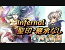 【FEH】絆英雄戦 カムイ&カンナ インファナル 配布のみ 聖印・継承なし