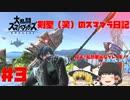 【ゆっくり実況】剣聖(笑)のスマブラ日記 Part3