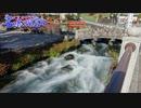 【旅m@s】水本ゆかりの名水探訪 静岡編 ⑤前編「いにしえの御霊水」 ゲスト:工藤忍