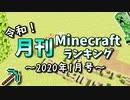 令和!月刊Minecraft(マインクラフト)ランキング 2020年1月号
