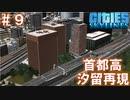 #9 高層ビル群!汐留ジャンクションやその街並みを再現する!【CitiesSkylines ゆっくり実況】