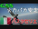 火力パスタ G.55 sottoserie【WarThunder】ゆっくり/きりたん惑星戦活#62
